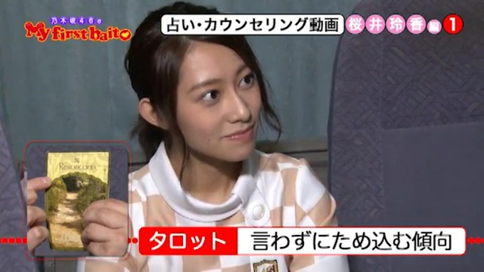 My first baito 桜井玲香② (19)