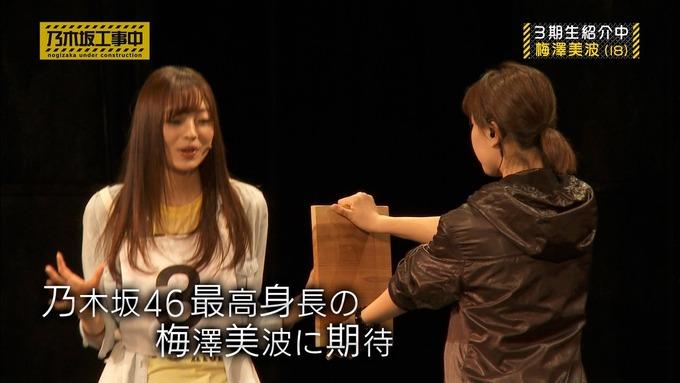 乃木坂工事中 3期生紹介中 (32)