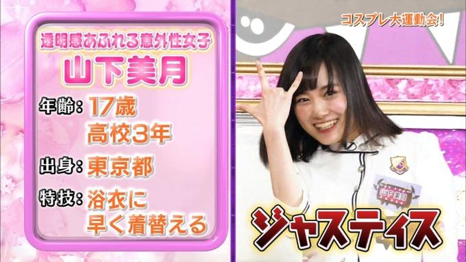 NOGIBINGO8 コスプレ大運動会 山下美月VS与田祐希 (13)