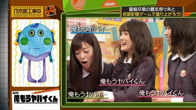 乃木坂工事中 橋本奈々未「ボードゲーム部」ナンジャモンジャ (95)