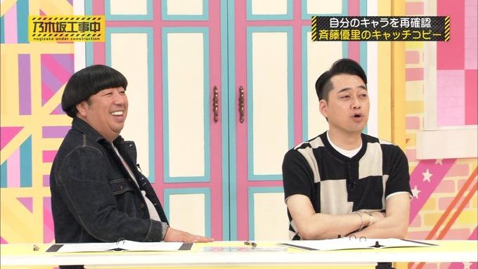 乃木坂工事中 キャッチコピー選手権 斉藤優里 (29)