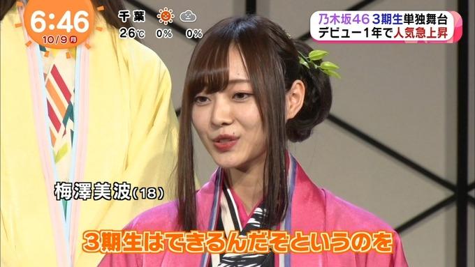 めざましテレビ 見殺し姫 (27)