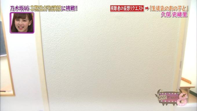NOGIBINGO8 妄想リクエスト 久保史緒里 (28)