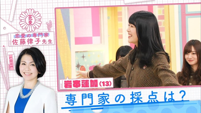 乃木坂工事中 恋愛模擬テスト⑮ (234)