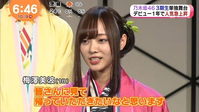 めざましテレビ 見殺し姫 (28)