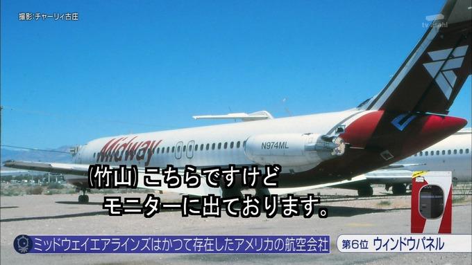 23 タモリ倶楽部 鈴木絢音① (66)