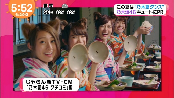 めざましテレビ じゃらん① 乃木坂46 (11)