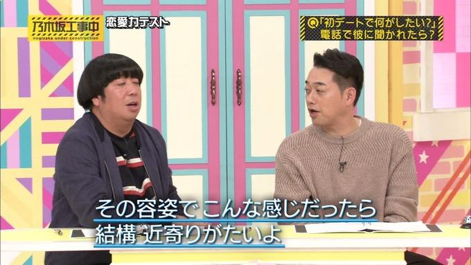 乃木坂工事中 恋愛模擬テスト⑭ (43)