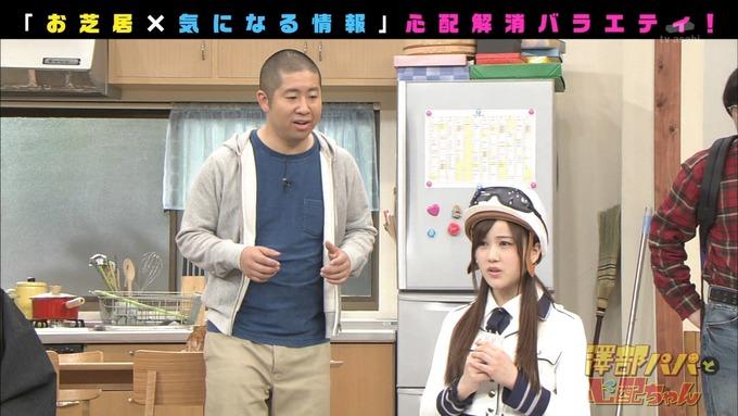 澤部と心配ちゃん 3 星野みなみ (66)