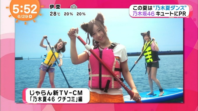 めざましテレビ じゃらん① 乃木坂46 (14)