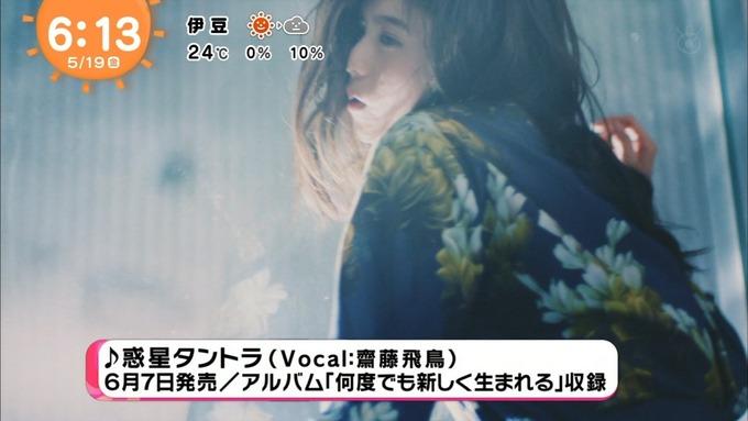 めざましテレビ 齋藤飛鳥 惑星タントラ (3)