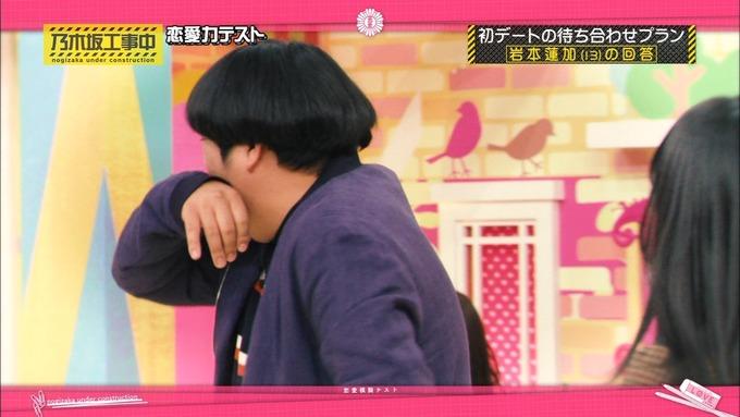 乃木坂工事中 恋愛模擬テスト⑮ (68)