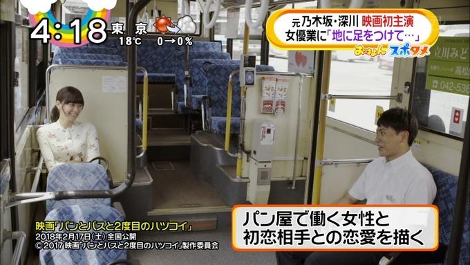 31 深川麻衣 映画初主演 (7)