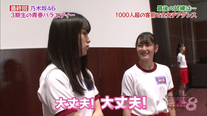 NOGIBINGO83期生 最後の試練② (94)