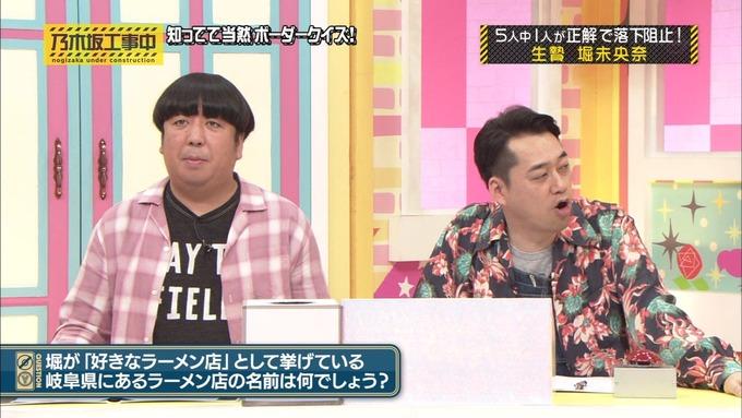 乃木坂工事中 ボーダークイズ⑨ (69)
