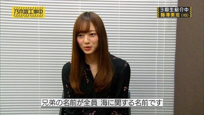 乃木坂工事中 3期生紹介中 (22)