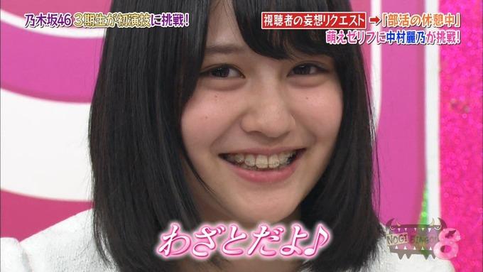 NOGIBINGO8 妄想リクエスト 伊藤理々杏 (83)
