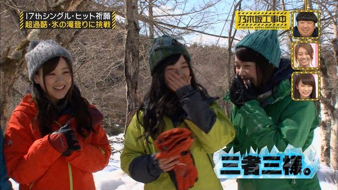 乃木坂工事中『17枚目シングルヒット祈願』氷の滝登り(38)