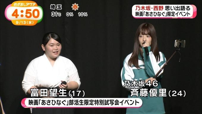 めざましアクア あさひなぐ 舞台挨拶 (6)