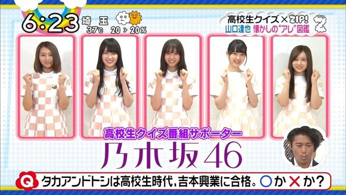 ZIP 乃木坂46 なつかしのアレ図鑑 (8)