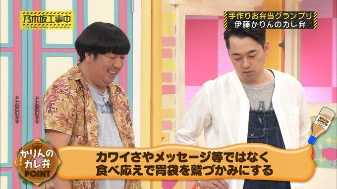乃木坂工事中 お弁当グランプリ 伊藤かりん① (44)