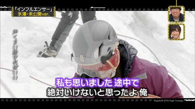 乃木坂工事中 17枚目ヒット祈願 インフルエンサー氷瀑 (31)