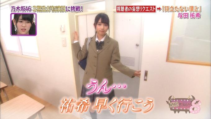 NOGIBINGO8 妄想リクエスト 与田祐希 (34)