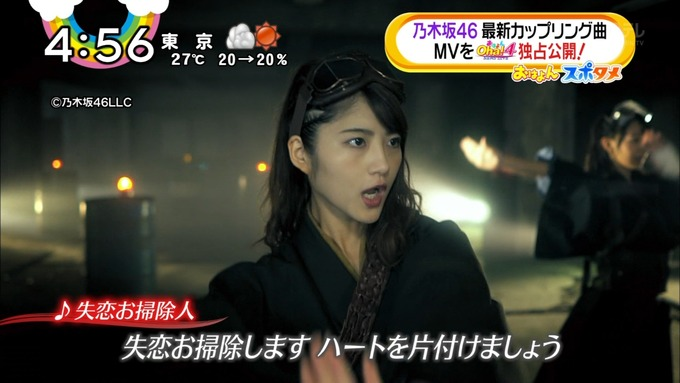 おは4 若様軍団MV 公開 (19)