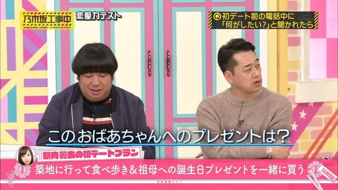 乃木坂工事中 恋愛模擬テスト⑩ (28)