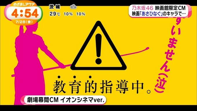 めざましアクア あさひなぐ 限定CM (14)