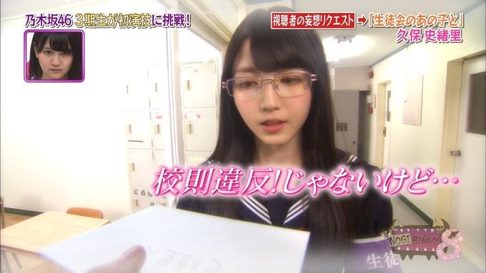 NOGIBINGO8 妄想リクエスト 久保史緒里 (42)