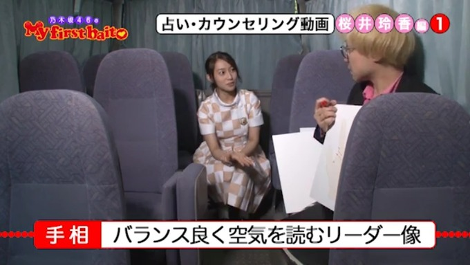 My first baito 桜井玲香② (8)