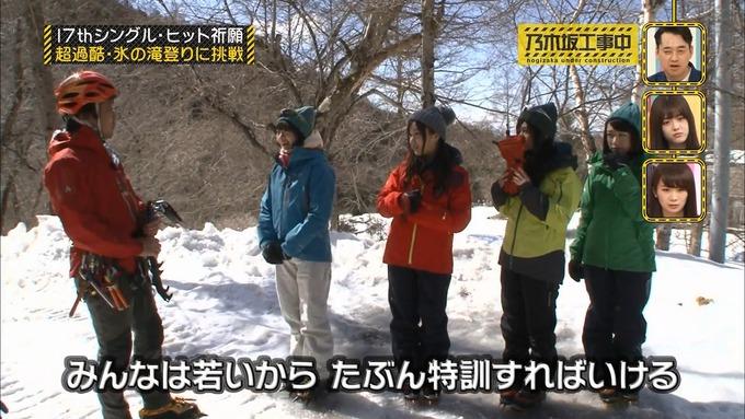 乃木坂工事中『17枚目シングルヒット祈願』氷の滝登り(8)