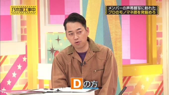 乃木坂工事中 センス見極めバトル⑩ (37)