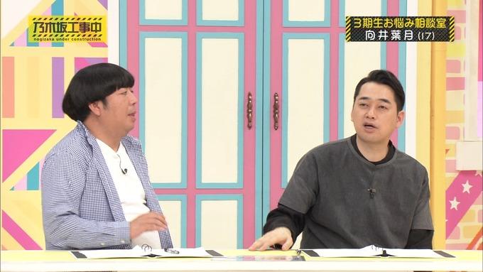 乃木坂工事中 3期生悩み相談 向井葉月 (14)