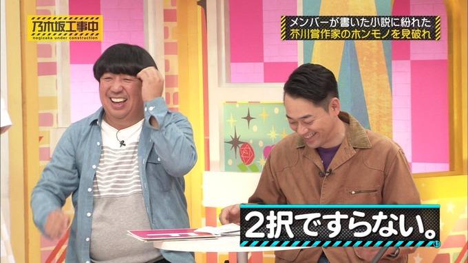 乃木坂工事中 センス見極めバトル⑨ (84)