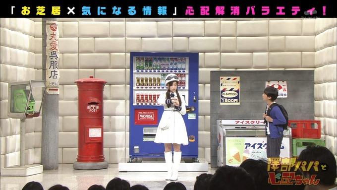 澤部と心配ちゃん 2 星野みなみ (15)