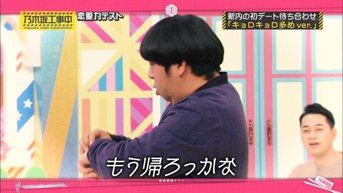 乃木坂工事中 恋愛模擬テスト⑲ (57)