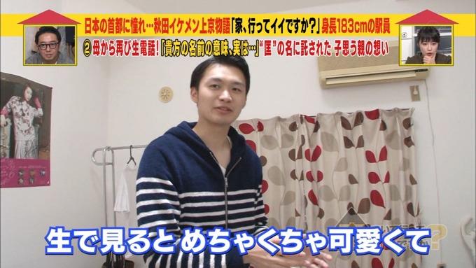 29 家について行ってイイですか 高山一実 (24)