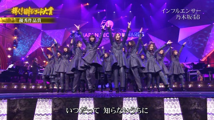 30 日本レコード大賞 乃木坂46 (47)