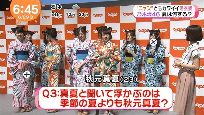 めざましテレビ じゃらん② 乃木坂46 (36)