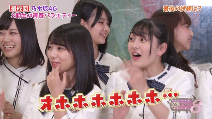 NOGIBINGO83期生 最後の試練① (7)