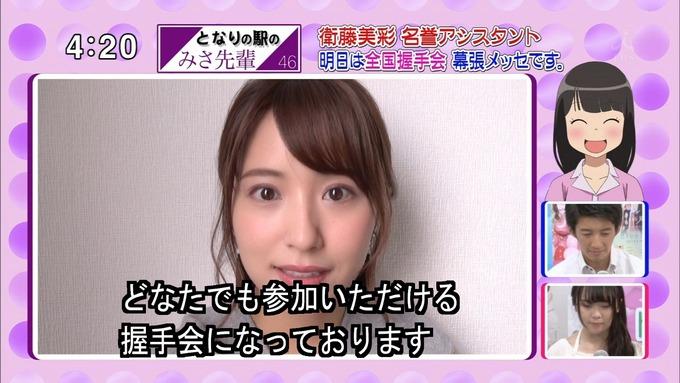 9 開運音楽堂 衛藤美彩 (19)