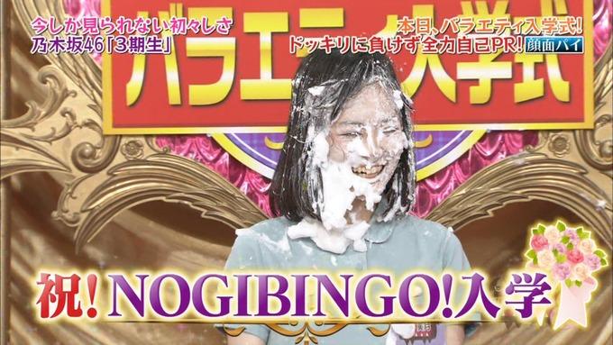 NOGIBINGO8!山下美月 自己PR (238)