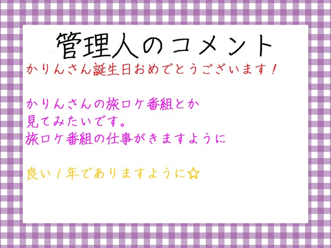 管理人のコメント 伊藤かりん 生誕2017