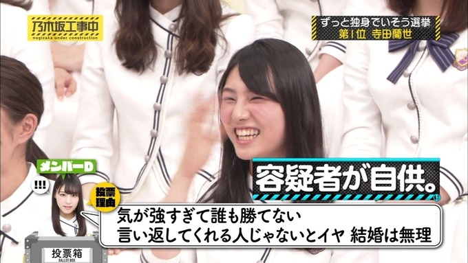 乃木坂工事中 将来こうなってそう総選挙2017④ (38)