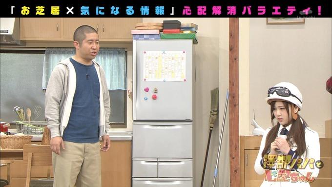 澤部と心配ちゃん 3 星野みなみ (60)