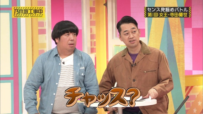 乃木坂工事中 センス見極めバトル⑫ (14)