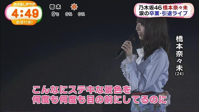めざましアクア『橋本奈々未卒業コンサート』 (18)