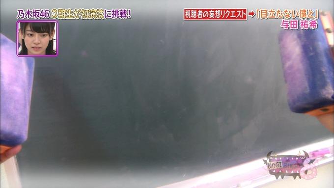 NOGIBINGO8 妄想リクエスト 与田祐希 (27)